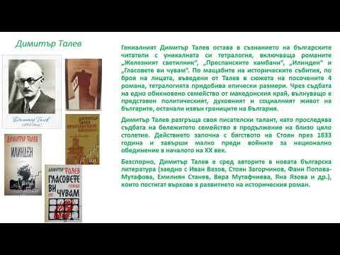 Билингвална презентация за живота на  Св. Св Кирил и Методий  - 31 СУЧЕМ Иван Вазов