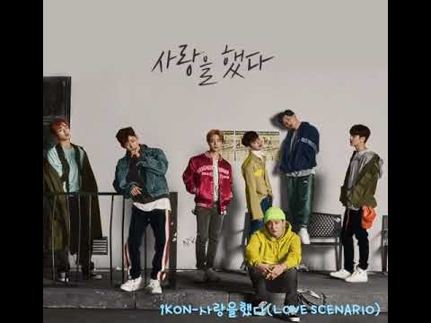 아이콘 iKON-사랑을했다 (LOVE SCENARIO) [MP3 Audio]