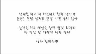 에프엑스(Fx) - 날개를 펴고(Spread Its Wings) 가사 Lyrics 공부의 신 OST(God …