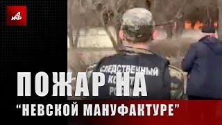 Пожар на «Невской мануфактуре»