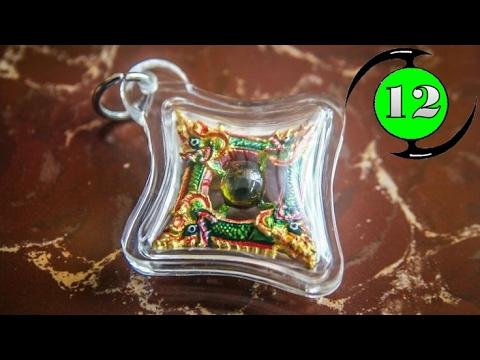12 วัตถุธาตุศักดิ์สิทธิ์ /  12 Holy Elemental