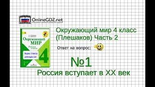 Задание 1 Россия вступает в XX век - Окружающий мир 4 класс (Плешаков А.А.) 2 часть