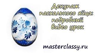 DIY. Easter egg decoupage tutorial. Декупаж пасхального яйца: подробный видео урок
