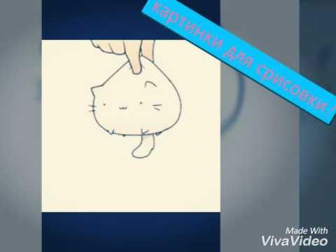 Картинки для срисовки! - YouTube