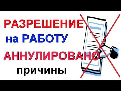 Разрешение на работу АННУЛИРУЮТ