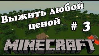 Minecraft - Выжить в болоте любой ценой (Часть 3)