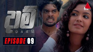 Daam (දාම්) | Episode 09 | 31st December 2020 | Sirasa TV Thumbnail