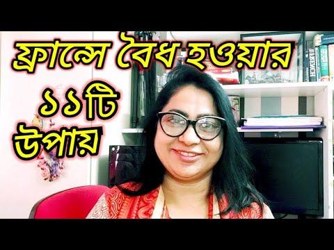 #NazuNazmaBFR#BangladeshFrance ফ্রান্সে বৈধ হওয়ার উপায় 🇫🇷Way to be legal in France 🇫🇷Vlog-52