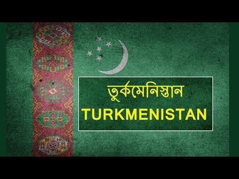 তুর্কমেনিস্তান সম্পর্কে আশ্চর্যজনক ঘটনা | Amazing facts about Turkmenistan in Bengali