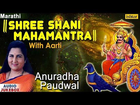 Shree Shani Mahamantra With Aarti   Anuradha Paudwal   JUKEBOX - Best Shani Mantras  