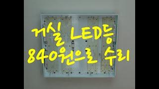거실 LED등 수리 하기