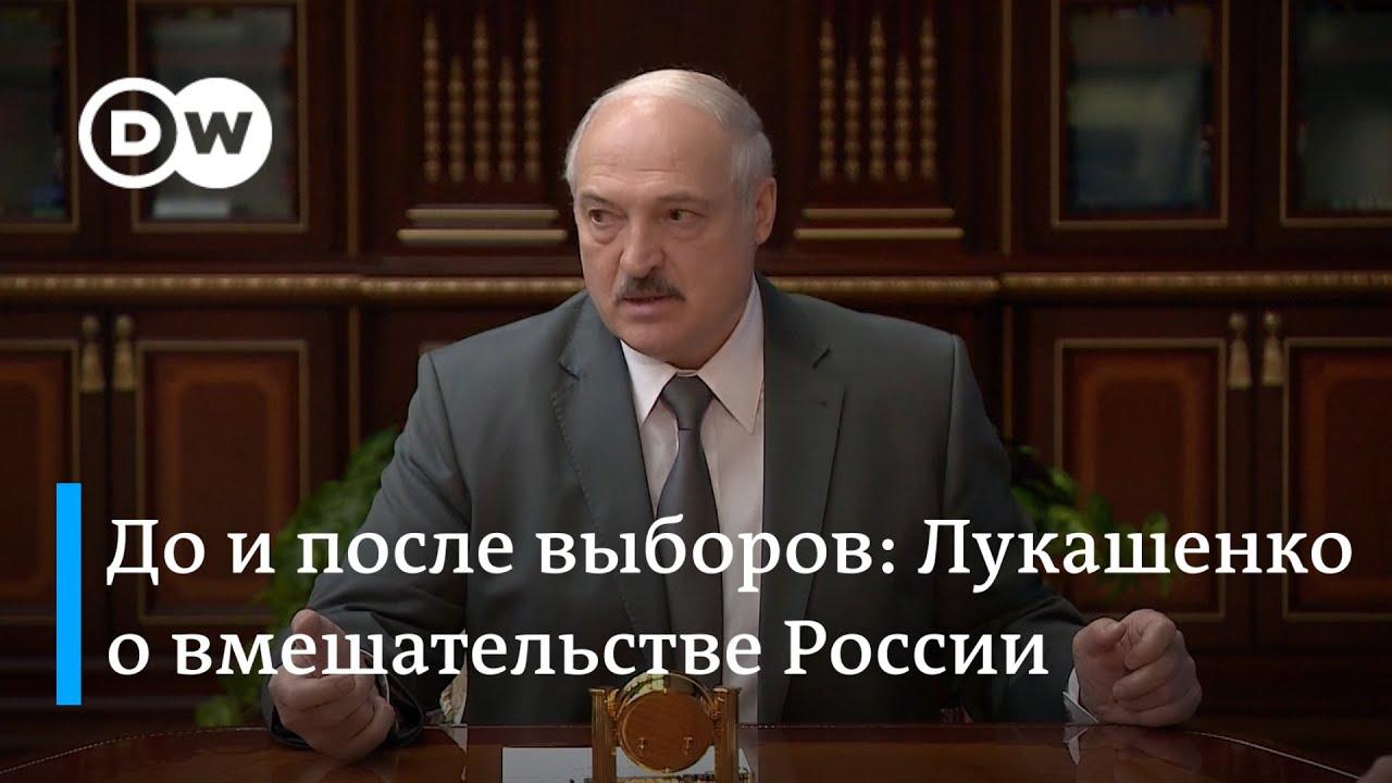 До и после выборов: что говорил Лукашенко о вмешательстве России