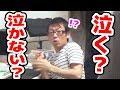【感動】タカシ泣かせるドッキリ!手紙のサプライズでタカシは泣く?泣かない?ONE PIECE公認YouTuber