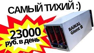 Обзор майнера Baikal Giant B, 23000 р добычи в день