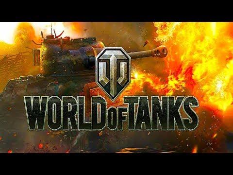 ☆☆☆🔥КАЧАЕМ EBR 105 👍 СТРИМ #STREAM #wOT #World Of Tanks #Мир танков🔥☆☆☆