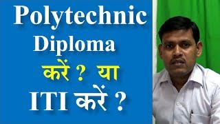 Polytechnic Diploma and ITI में से क्या करना अच्छा है ?