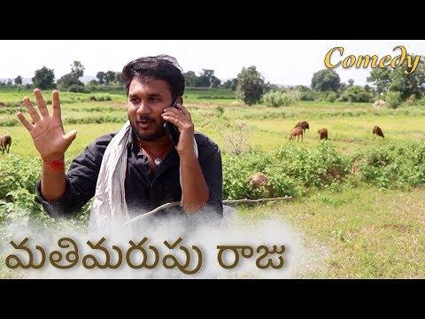 Mathimarupu Raju | my village show comedy