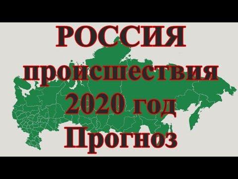 РОССИЯ происшествия 2020