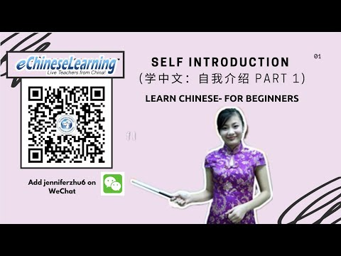 Beginner Chinese - Self Introduction (Part 1)