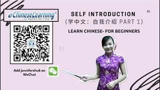 Repeat youtube video Beginner Chinese - Self Introduction (Part 1)