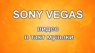 Видео в такт музыки. Как сделать видеоклип из фотографий. Уроки видеомонтажа Sony Vegas(Как создать клип из фотографий. Как наложить музыку на видео. Видео ряд в такт музыки. Эффект вспышки. Эффект..., 2016-03-23T15:01:26.000Z)