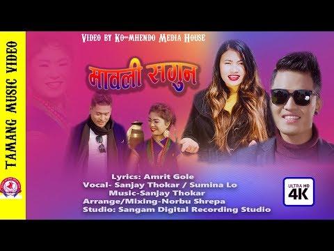 New Tamang Song Mawali Sagun|| Sanjay Thokar || Sumina Lo || Feat Kumar Lama And Nirmala Bajyu