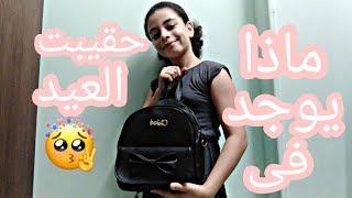 ماذا يوجد فى حقيبت العيد عيد اضحى مبارك(بحبك نجومى)🤫🤫