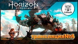 Horizon zero dawn | Эксклюзив мечты | 2K 60FPS |