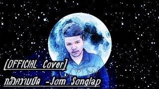 [OFFICIAL Cover] กลัวความมืด -Jom Songlap