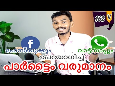 Part Time Income by using WhatsApp and Facebook