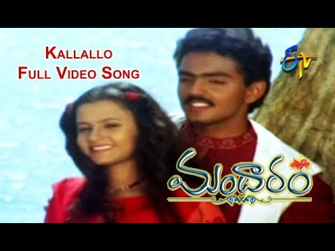 Kallallo Full Video Song   Mandaram   Raghavendra   Laila Khan   ETV Cinema