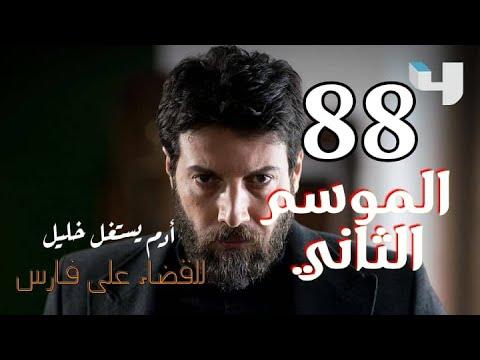 عروس بيروت الموسم الثانى الحلقه 88 أدم يستغل خليل للقضاء على فارس