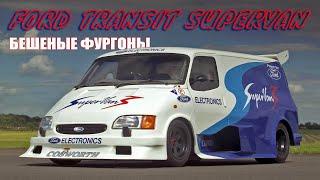 Бешеные Микроавтобусы Ford Transit Supervan   История Супервэнов Форд Транзит