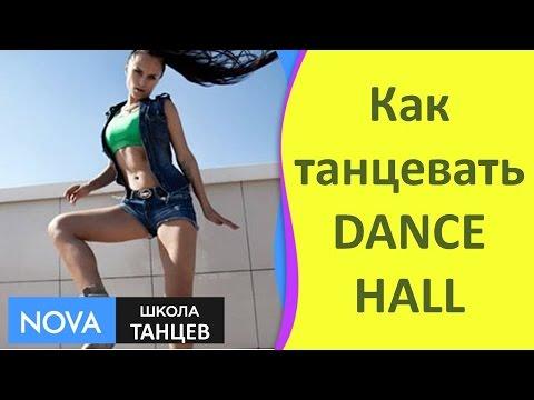 Смотреть клип ДЭНСХОЛЛ | Как танцевать ДэнсХолл | Хореография от Алины Яловой | Школа танцев - NOVA онлайн бесплатно в качестве