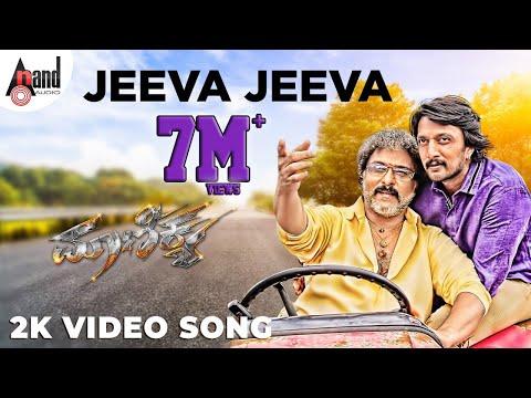 Maanikya | Jeeva Jeeva | Kichcha Sudeep | V. Ravichandran | Arjun Janya | Shankar Mahadevan song
