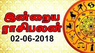 இன்றைய ராசி பலன் 02-06-2018 | Today Rasi Palan in Tamil | Today Horoscope