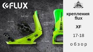 Крепления Flux XF 17-18: обзор