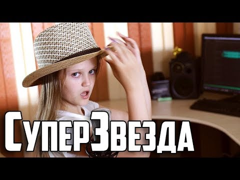 СуперЗвезда     Ксения Левчик     кавер LOBODA - SuperSTAR