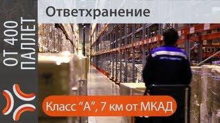 Услуги ответственного хранения | www.sklad-man.ru | ID 7(Услуги ответственного хранения, склад ответственного хранения в г. Железнодорожный. http://www.sklad-man.ru/otvetstvennoye-k..., 2013-01-10T09:47:41.000Z)