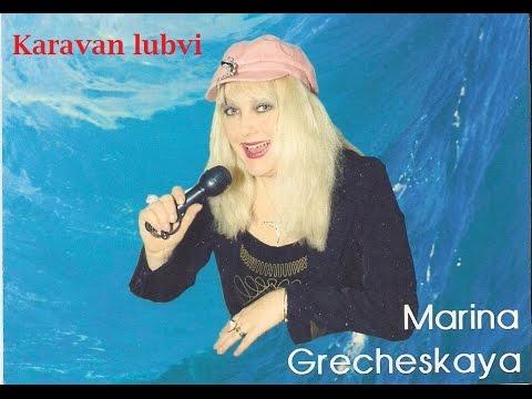 Όταν μιλάς για χωρισμό - Marina Grecheskaya