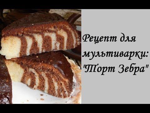 РЕЦЕПТ для МУЛЬТИВАРКИ: торт Зебра