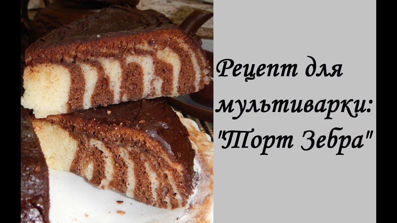 """РЕЦЕПТ для МУЛЬТИВАРКИ: торт """"Зебра"""" - YouTube"""