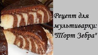 """РЕЦЕПТ для МУЛЬТИВАРКИ: торт """"Зебра"""""""