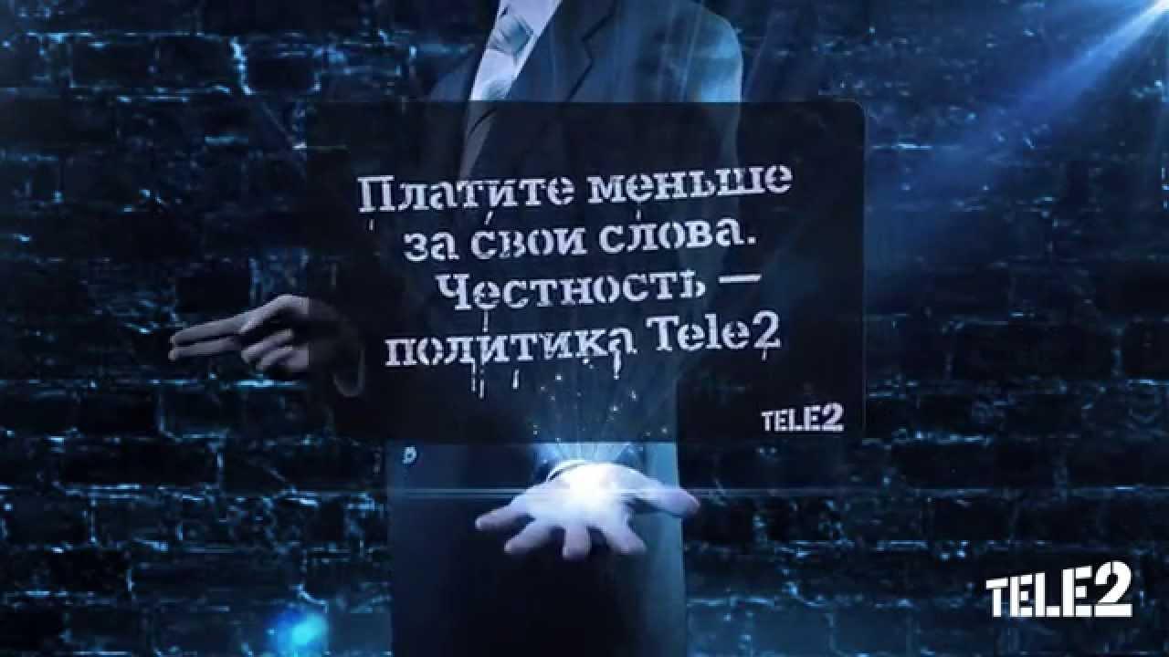 какой бюджет на рекламу у теле 2 вкусный оригинальный