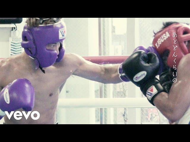 C&K - 「道」ミュージックビデオ(出演:井上尚弥)
