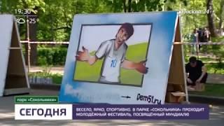 Москва 24. Новости. Посвященный ЧМ 2018 фестиваль проходит в Сокольниках