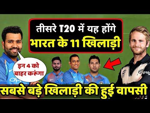 देखिये,तीसरे T20 में इतिहास बदलने के लिए Rohit Sharma ने बनाई सबसे भयंकर टीम,कराई दिग्गजों की वापसी