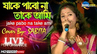 Jake pabo na take ami |  Cover By - Sabita | Bengali Arkestra song  | Live Stage Performance