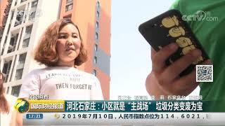 """[国际财经报道]投资消费 河北石家庄:小区就是""""主战场"""" 垃圾分类变废为宝  CCTV财经"""