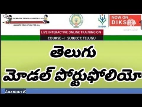Telugu Model Portfolio | తెలుగు మోడల్ పోర్టుఫోలియో | CLEP COURSE 1 SUBJECT: Telugu | Diksha |